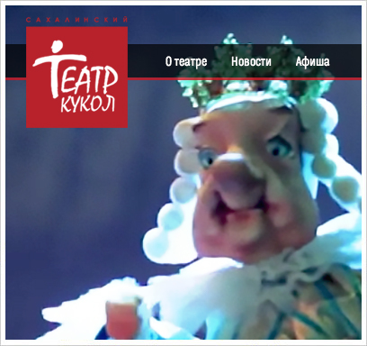 Афиша кукольного театра южно сахалинск купить билет в цирк на вернадского официальный сайт цена
